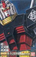 1/100 mg RX-78-2 Gundam Ver. 2.0 Real Type Color Super Kunio Okawara Exhibition Ver. 「 Mobile Suit Gundam 」 [0182260]