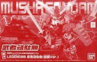 "BB Senshi LEGEND BB Musha Gandam Mugen Gandam Mugen Den (Super Steel Ver.) ""SD Gundam Sengokuden"" BB Senshi Musha Gundam 25 th Anniversary Commemorative Item Hobby Online Shop Limited [0183672]"