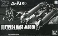 1/144 HGUC 94 Type Base Jabber 「 MOBILE SUIT GUNDAM UC 」 Premium Bandai Limited [0184019]