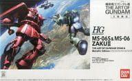 1/144 HGUC MS-06S Char Only Zaku & MS-06 Mass Production Type Zaku THE ART OF GUNDAM 」 Metallic Edition (2 Sets) 「 Mobile Suit Gundam Osaka Mobile Suit Gundam Exhibition Limited to Osaka Venue [0192872]