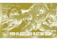 1/144 HGUC MSM-04 Age Gold Injection Color 「 Ichiban KUJI Mobile Suit Gundam thirty fifth Anniversary 」 Special Collaboration Prize [0193258]