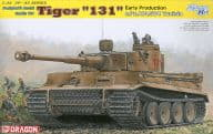 "1/35 WW. II German Heavy Tank Tigar I five hundred fourth Heavy Tank Battalion ""131"" Tunisia [DR6820]"