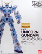 1/100 MG RX-0 Unicorn Gundam Green Frame / Color Clear 「 MOBILE SUIT GUNDAM UC 」 2015 Mobile Suit Gundam Exhibition THE ART OF GUNDAM Tokyo Venue Only [0200631]