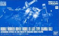 1/144 HG Mobile Worker MW-01 01 Series Late Model (Lamba Lars) 「 MOBILE SUIT GUNDAM: THE ORIGIN 」 Premium Bandai Limited [0204933]
