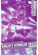 1/100 EB-05s シュヴァルベグレイズ (Gaerio machine) 「 MOBILE SUIT GUNDAM: IRON-BLOODED ORPHANS 」 Premium Bandai only [0207966]
