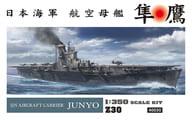 1/350日本航空母艦隼鷹[Z30]