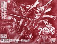 "1/144 HG Iron-Flower Complete Set (4 set) ""MOBILE SUIT GUNDAM-Iron ore Orphans"" Premium Bandai Limited [0218511]"