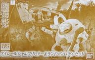 1/144 HG EB-04jc4 ゲイレールシャルフリヒター & UGY-R41 Landman Rodi Set (2 Sets) 「 MOBILE SUIT GUNDAM: IRON-BLOODED ORPHANS 」 Premium Bandai Only [0223252]