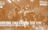 1/144 hg YMS-06K Zaku Cannon test type 「 MOBILE SUIT GUNDAM: THE ORIGIN MSD 」 Premium Bandai only [0222955]
