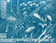 1/144 HG GallHorn Ariane Rod Fleet Complete Set 「 MOBILE SUIT GUNDAM: IRON-BLOODED ORPHANS 」 Premium Bandai Only [0224810]