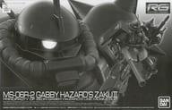 1/144 RG MS-06R-2 Gabby Hazard only Zaku II 「 Mobile Suit Gundam MSV 」 Premium Bandai only [5055376]