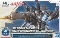 1/144 HG MSN-06S シナンジュ Stein (Narrative Ver.) Extra Finish 「 Mobile Suit Gundam NT 」 Gundam Base Limited [5056806]