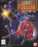 1/144 LM RB-79K Battle Podball SPECIAL VERSION (Silver Plated Version) 「 MOBILE SUIT GUNDAM: THE 08th MS TEAM 」 Mobile Suit Gundam Master Grade Box Kotobuki Yaoridinal Special [0053286]