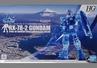 "1/144 HG RX-78-2 Gundam Shimizu Port 120th Anniversary Color ""MOBILE SUIT GUNDAM"" Shimizu Port 120th Anniversary Project Opening Festival Limited [5057764]"