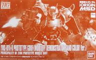 1/144 hg YMS-07A-0 プロトタイプグフ (Mobile Demonstrator Sand Color Ver.) 「 MOBILE SUIT GUNDAM: THE ORIGIN MSD 」 Premium Bandai Limited [5058238]