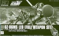 1/144 HG OZ-06MS LEO (Full Weapon Set) 「 Mobile Suit GUNDAM WING 」 Premium Bandai Only [5059057]
