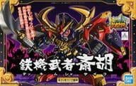 BB Senshi No. 284 Tetsuki Musha 斎胡 「 SD GUNDAM FORCE Emaki Musha Retsuden Muka Maika Hen 」 [5059273]