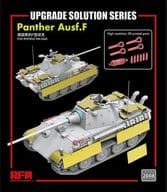 Upgrade Parts Set for 1/35 Panter F Type for RFM5045 [RFM2008]