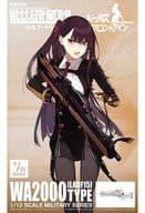 1/12 LADF15 WA2000 Type 「 Girls' Frontline ×Little Armory (Little Armory) 」 [317074]
