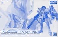 1/144 RG OZ-00MS2B Toulis III Titanium Finish 「 Mobile Suit GUNDAM WING Endless Waltz 」 Premium Bandai Only [5061803]