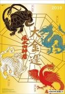 大金運風水四神暦 2019年度カレンダー