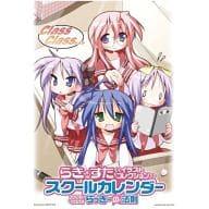 らき☆すた イラストコレクション らっきー☆の法則 2008年度スクールカレンダー