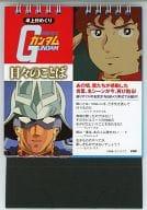 Mobile Suit Gundam Daily Language Calendar