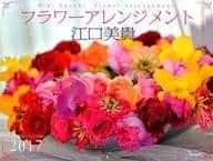 江口美貴 フラワーアレンジメント 2017年度カレンダー