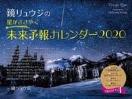 鏡リュウジの星がささやく未来予報 2020年度カレンダー