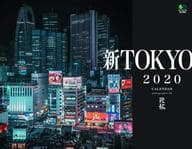 新TOKYO 2020年度カレンダー