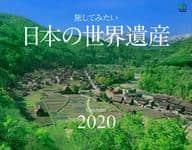 旅してみたい、日本の世界遺産 2020年度カレンダー