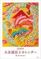 大金運富士カレンダー 2020年度カレンダー