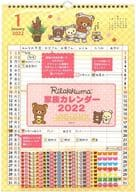 Rilakkuma 2022 Wall Calendar (Family)