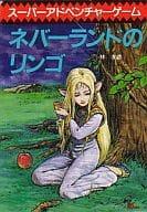 スーパーアドベンチャーゲーム ネバーランドのリンゴ