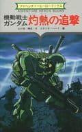 機動戰士鋼彈灼熱的追擊冒險英雄書No.6
