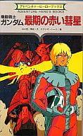 遊戲書本機動戰士高達臨終紅彗星星