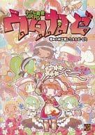 RPG Utakaze, a small hero