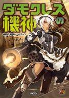 Damocles Machine God (Kamiga-kari / Extended Rulebook)