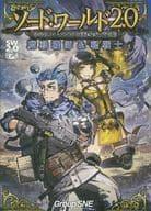 Sword World 2.0 RPG Start Set Expansion Pack 2 Magician & Light Warrior