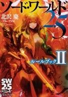 Sword World 2.5 Rulebook II