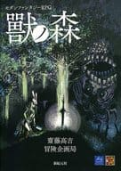 Modern Fantasy RPG 獸 no Mori