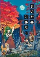 Fushigino no Suke RPG Yuya Kekoyake Sapuri-men to Sono no ichi Yoiyamakomuchi