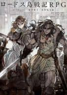 Record of Lodoss War : RPG Supplement : The War of the Devil and the War of the