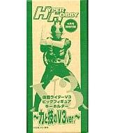 仮面ライダーV3 ビッグフィギュアキーホルダー 力と技のV3ver. ハイパーホビー2008年4月号付録