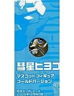 Mobile Suit Gundam-san Comet Chick Mascot Figure Gold ver. Monthly Gundam Ace, December 2006, Appendix