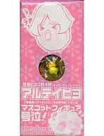 Comet Chick 4 th Edition : Sayla Mass Version : Monthly Gundam Ace June 2007 Appendix