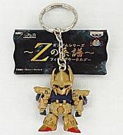 Hyakki Aratame 「 MOBILE SUIT Z GUNDAM 」 Gundam Series ~ Z Genealogy ~ Figure Key Holder