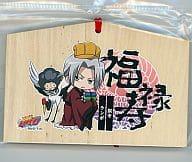 監獄寺院.runbo(七福神 ) 匾額「家庭教師暢銷男人 REBORN! 」