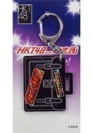 HKT48 Key Holder 「 Chikakara Shika 」