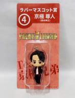 Nobuyuki Suzuki (Kyogokuzushi) Rubber strap 「 PRINCE OF LEGEND KUJI 」 Rubber strap Prize 尊人